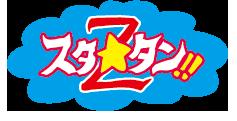 スタ☆タン!!Z