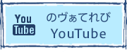 のヴぁてれび YouTube