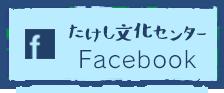 たけし文化センター Facebook