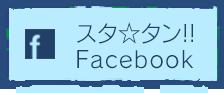 スタ☆タン!! Facebook