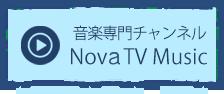 音楽専門チャンネル NoveTVMusic