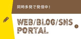 同時多発で発信中 WEB/BLOG/SNS PORTAL