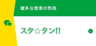雑多な音楽の祭典 スタ☆タン!!