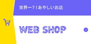 世界一?!あやしいお店 WEB SHOP