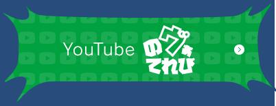 YouTube のヴぁてれび