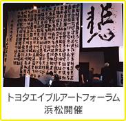 トヨタエイブルアートフォーラム浜松開催