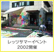 レッツサマーイベント2002開催