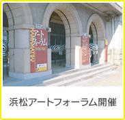 浜松アートフォーラム開催
