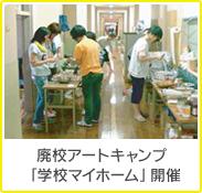 廃校アートキャンプ「学校マイホーム」開催