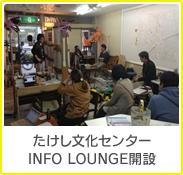 たけし文化センターINFO LOUNGE開設