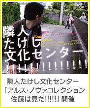 ドキュメント展「佐藤は見た!!!!!」開催