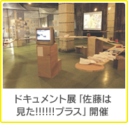 ドキュメント展「佐藤は見た!!!!!プラス」開催