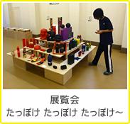 展覧会 たっぽけ たっぽけ たっぽけ〜