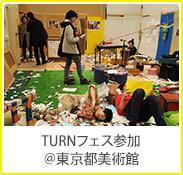 TURNフェス参加@東京都美術館