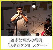雑多な音楽の祭典「スタ☆タン!!」スタート