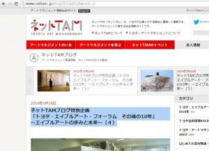 【ネットTAM】理事長・久保田翠のエッセイが掲載されました。