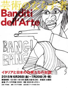展覧会「芸術のならず者」に高橋舞さんの「作品」が出品されます