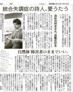 【朝日新聞】詩人ムラキングの記事が掲載されました