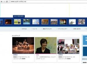 【アサヒ・アート・フェスティバル】理事長・久保田翠のコラムが掲載されました。