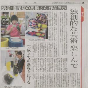 【中日新聞】高橋舞さんの記事が掲載されました