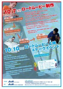 10/7,10「はじめまして、わたしも佐藤です。」東京いきます!