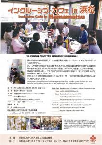 12/3 久保田×鈴木市長×平田オリザ/インクルーシブ・カフェin浜松