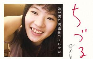 12/5 映画「ちづる」赤崎監督と鍋会