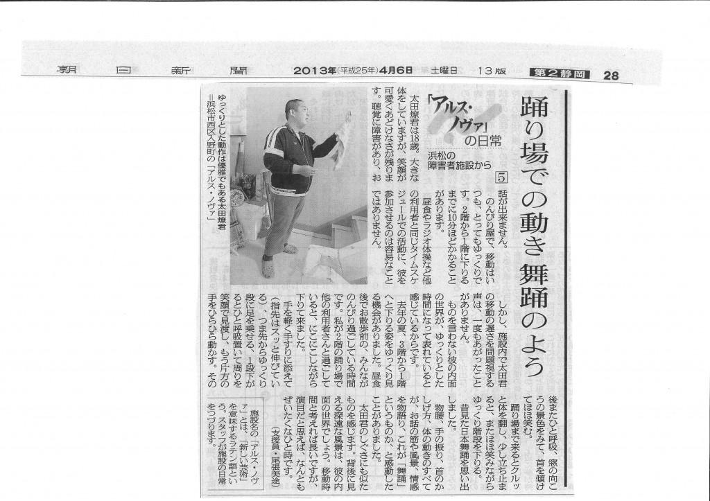 【朝日新聞】「アルス・ノヴァの日常」第5回が掲載されました。