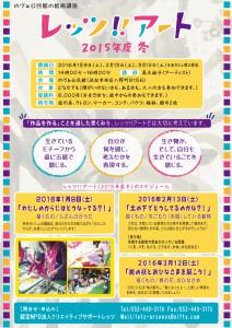 レッツ!!アート2015冬講座スタート!