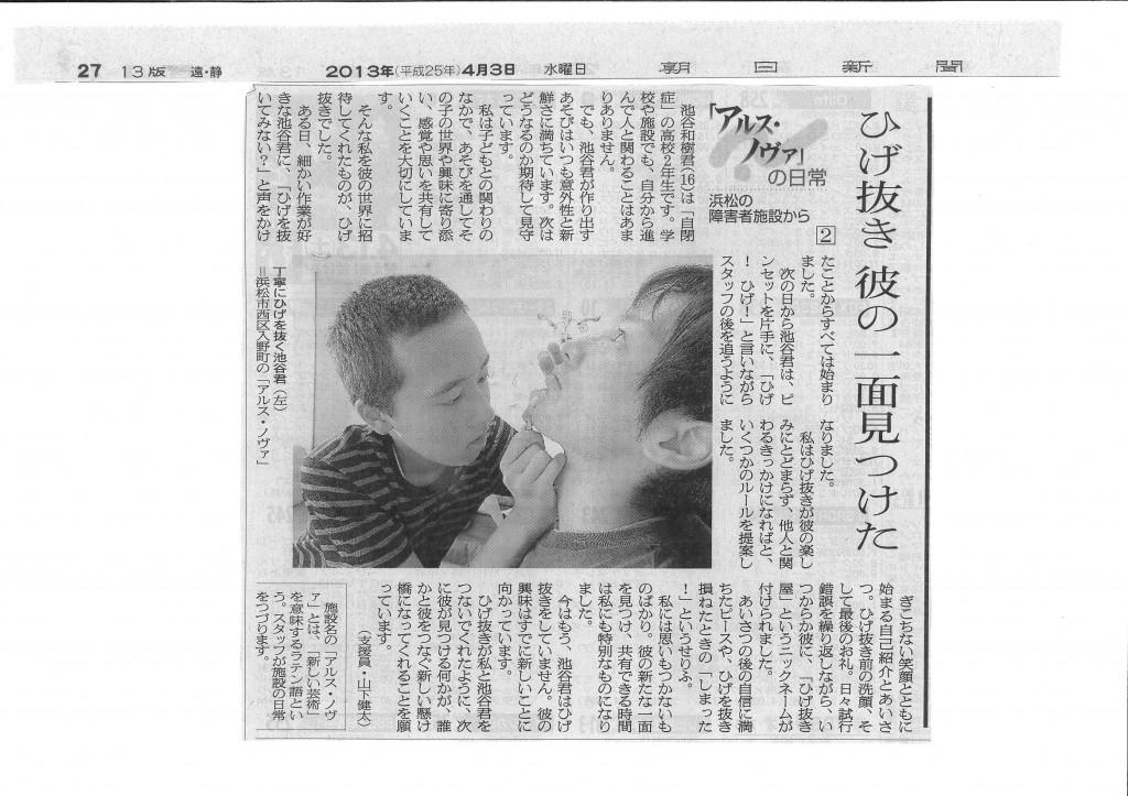 【朝日新聞】「アルス・ノヴァの日常」第2回が掲載されました。