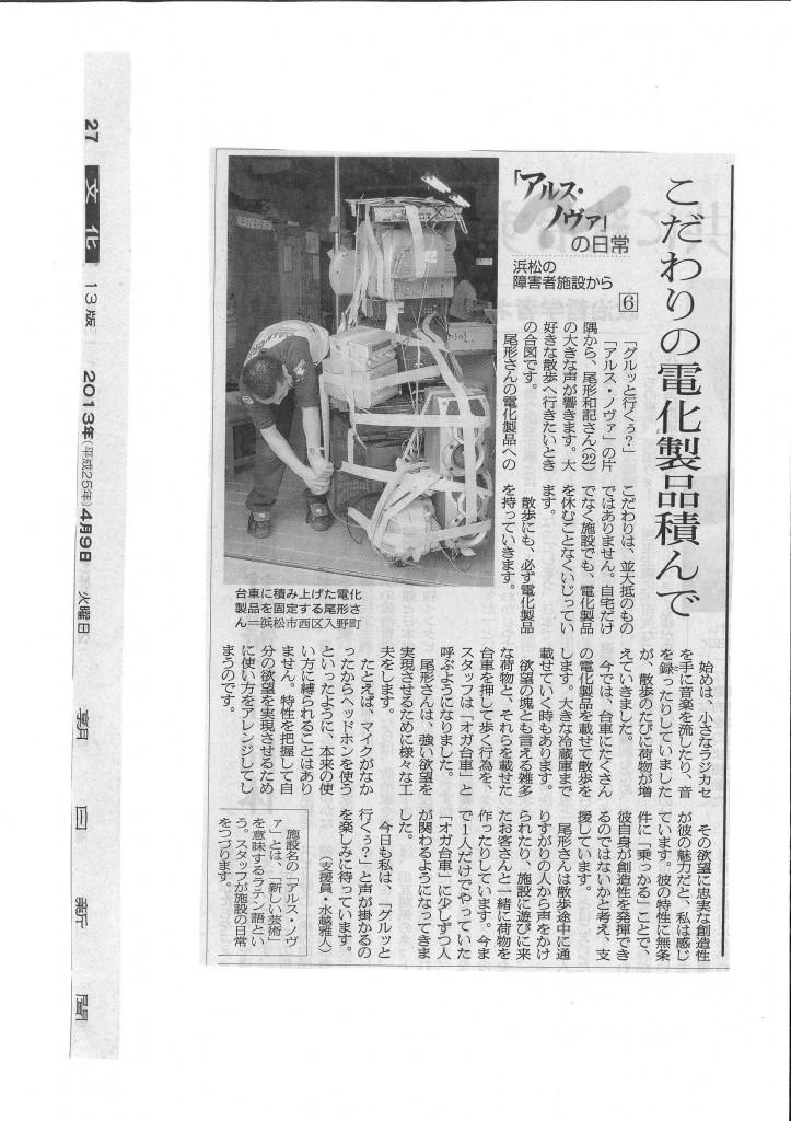 【朝日新聞】「アルス・ノヴァの日常」第6回が掲載されました。