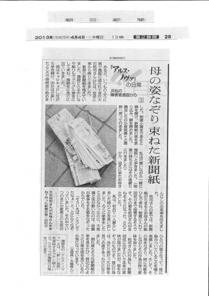 【朝日新聞】「アルス・ノヴァの日常」第3回が掲載されました。