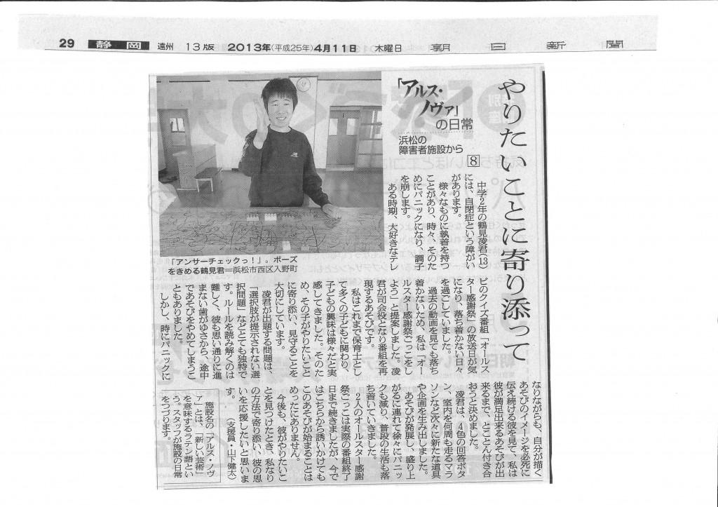【朝日新聞】「アルス・ノヴァの日常」第8回が掲載されました。