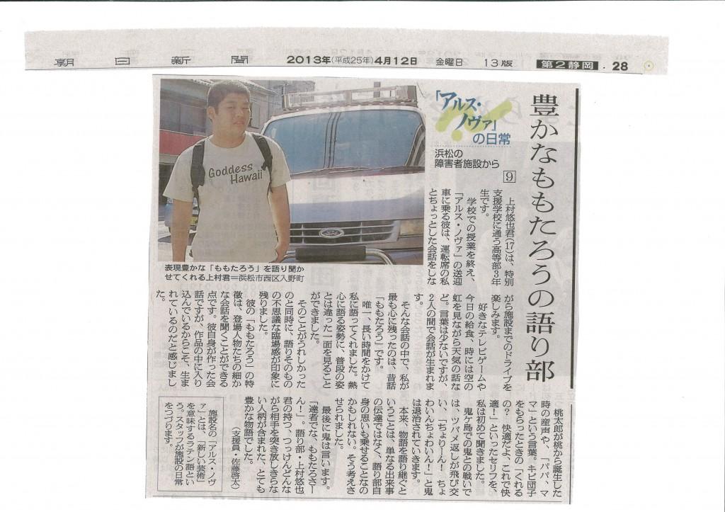 【朝日新聞】「アルス・ノヴァの日常」第9回が掲載されました。