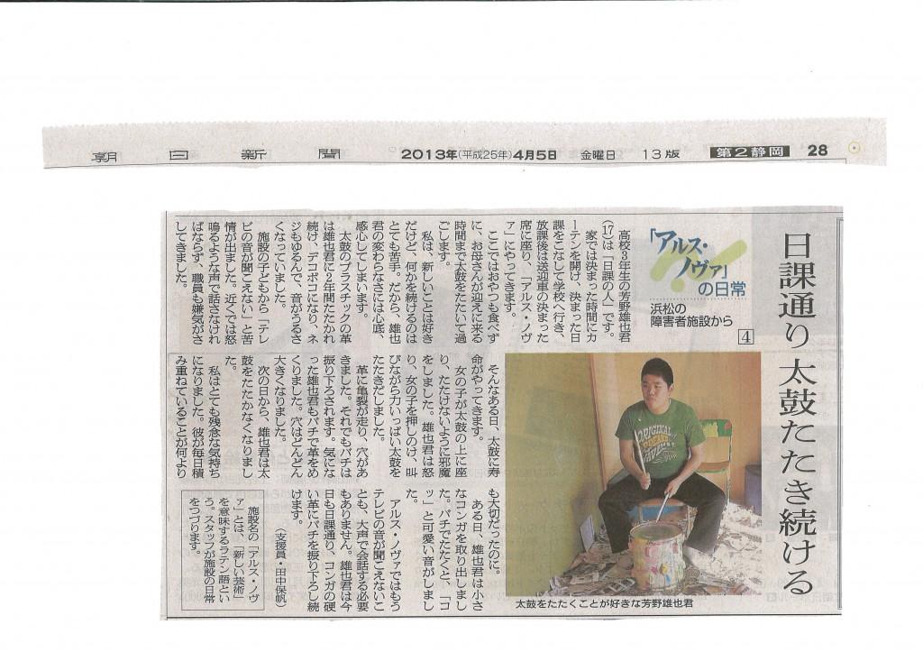 【朝日新聞】「アルス・ノヴァの日常」第4回が掲載されました。