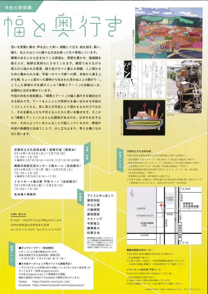【1/26~】オガちゃん「共生の芸術展」出展中
