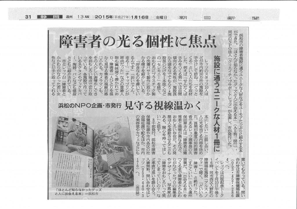 【朝日新聞】「ほとんど知らなかったグッズと人に出会える本」について紹介されました。