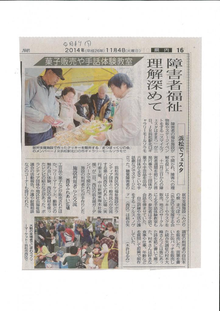 【中日新聞】スマイルフェスタはままつの様子が掲載されました。