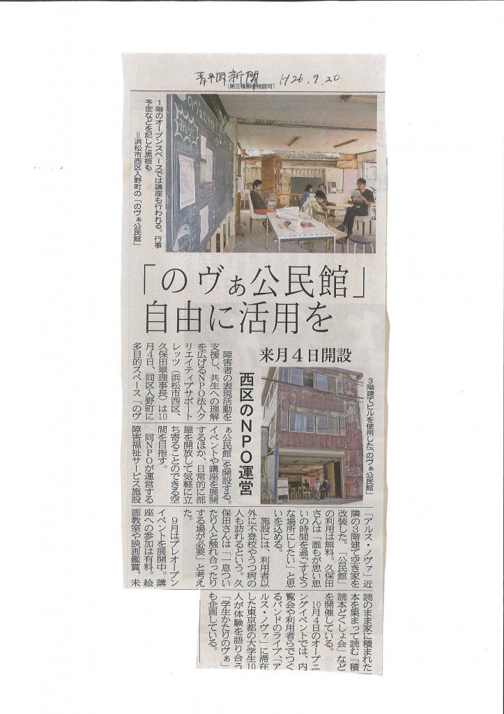 140920(静岡)のヴぁ公民館紹介_001