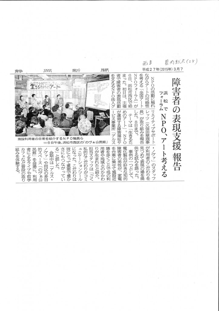 【静岡新聞】全国アートNPOフォーラム「生きるためのアート」の記事が掲載されました。