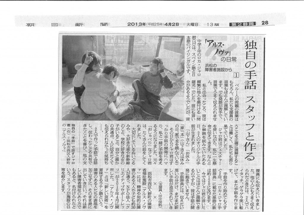 【朝日新聞】「アルス・ノヴァの日常」第1回が掲載されました。