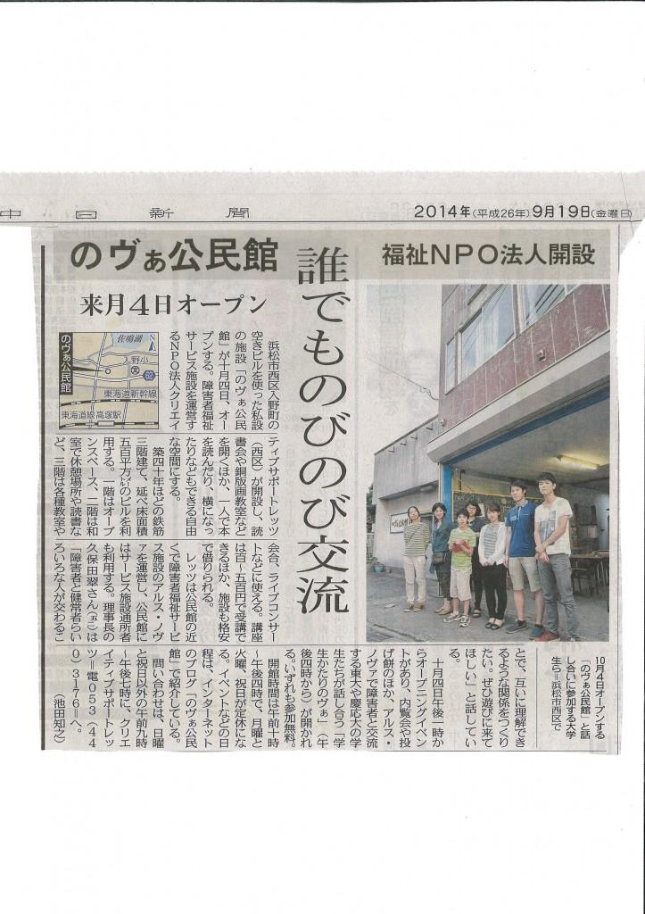 【中日新聞】のヴぁ公民館が紹介されました。
