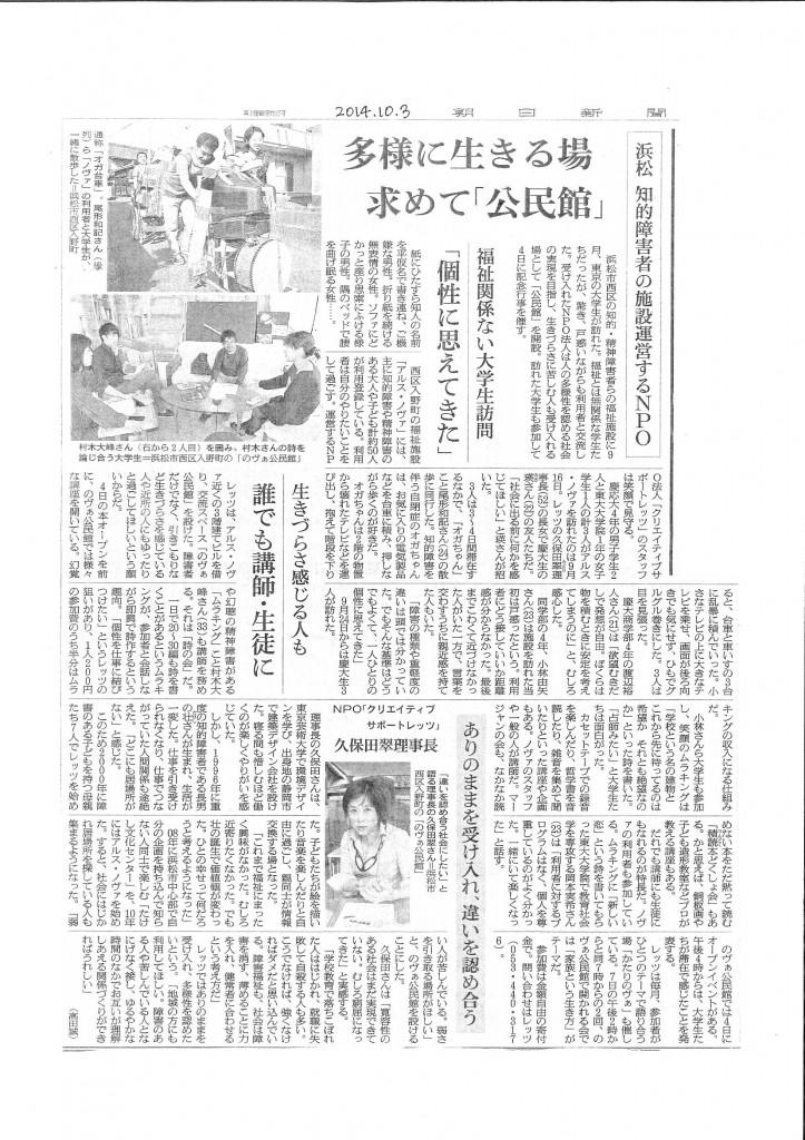 【朝日新聞】大学生によるアルス・ノヴァ訪問の様子が掲載されました。