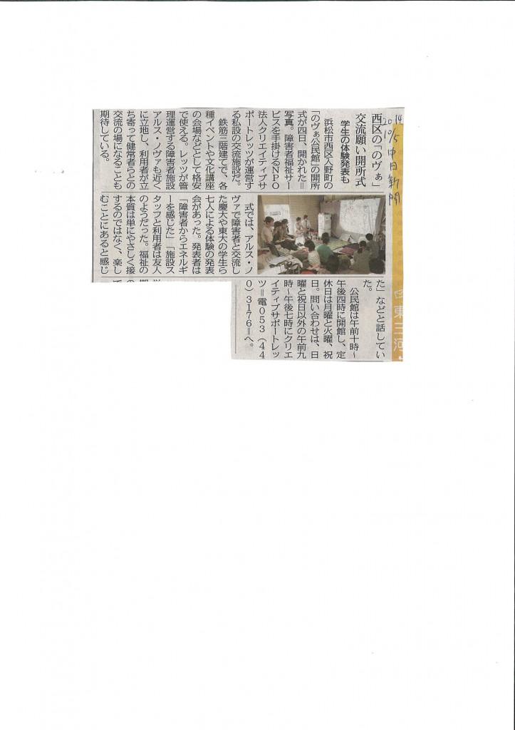 【中日新聞】のヴぁ公民館開所式の様子が掲載されました。
