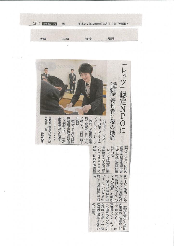【静岡新聞】レッツが認定NPOになりました。