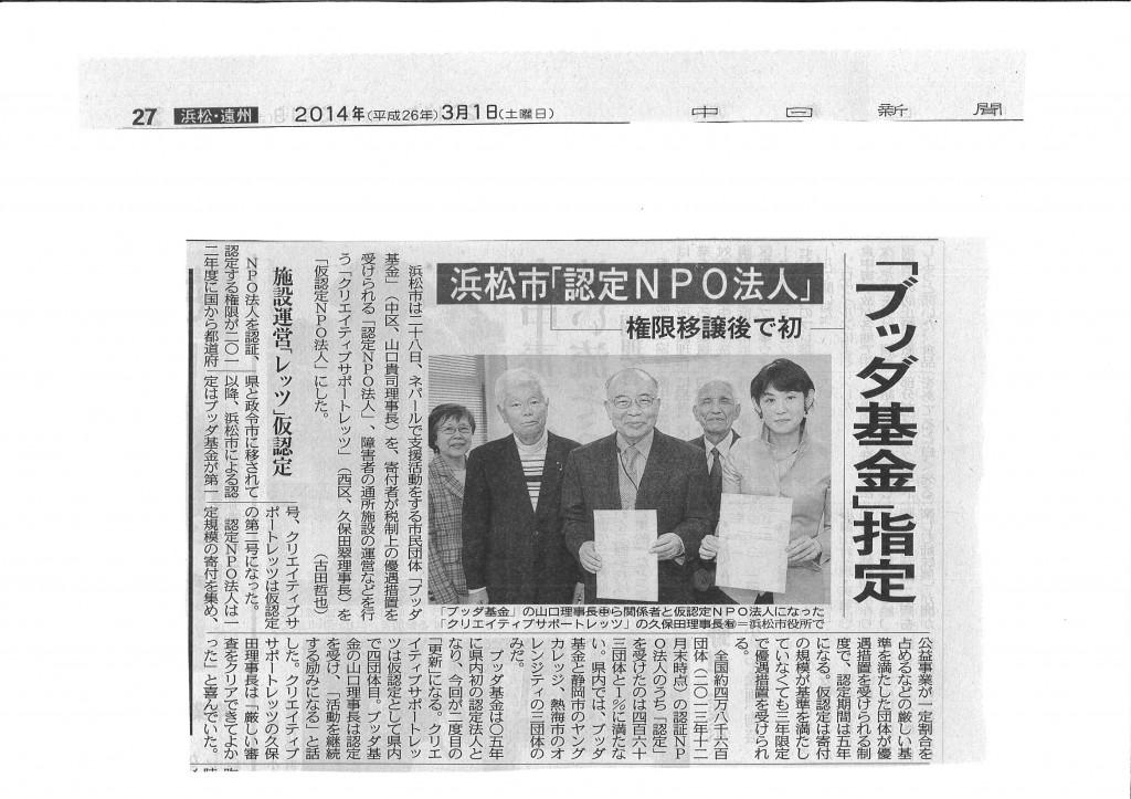 【中日新聞】「レッツ」が仮認定NPOに仮認定されました。
