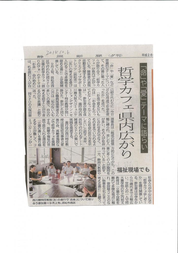 【静岡新聞】語りのヴぁの様子が掲載されました。