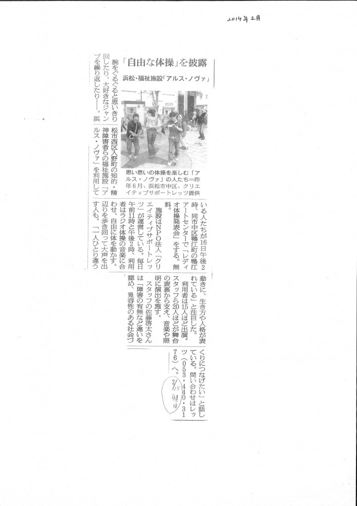 【朝日新聞】レディオ体操発表会が掲載されました。