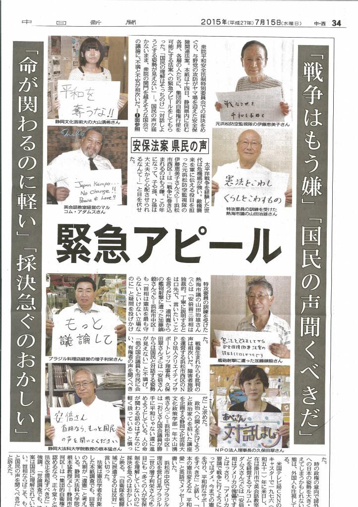 【中日新聞】「安保法案 県民の声」緊急アピールが掲載されました。