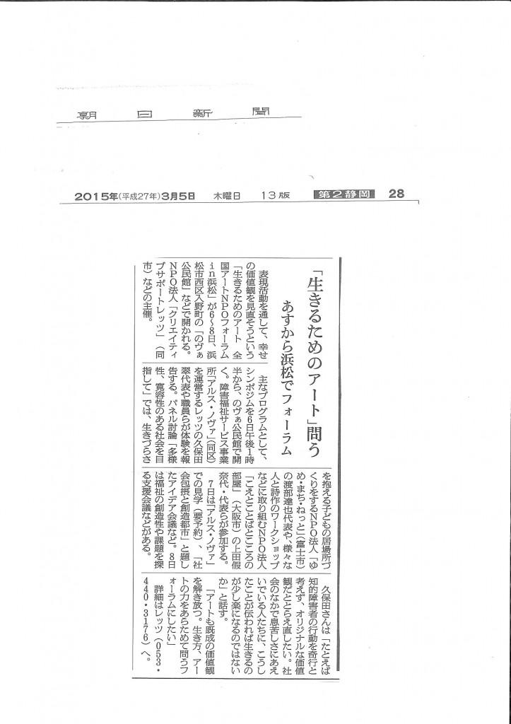 【朝日新聞】全国アートNPOフォーラム「生きるためのアート」の記事が掲載されました。